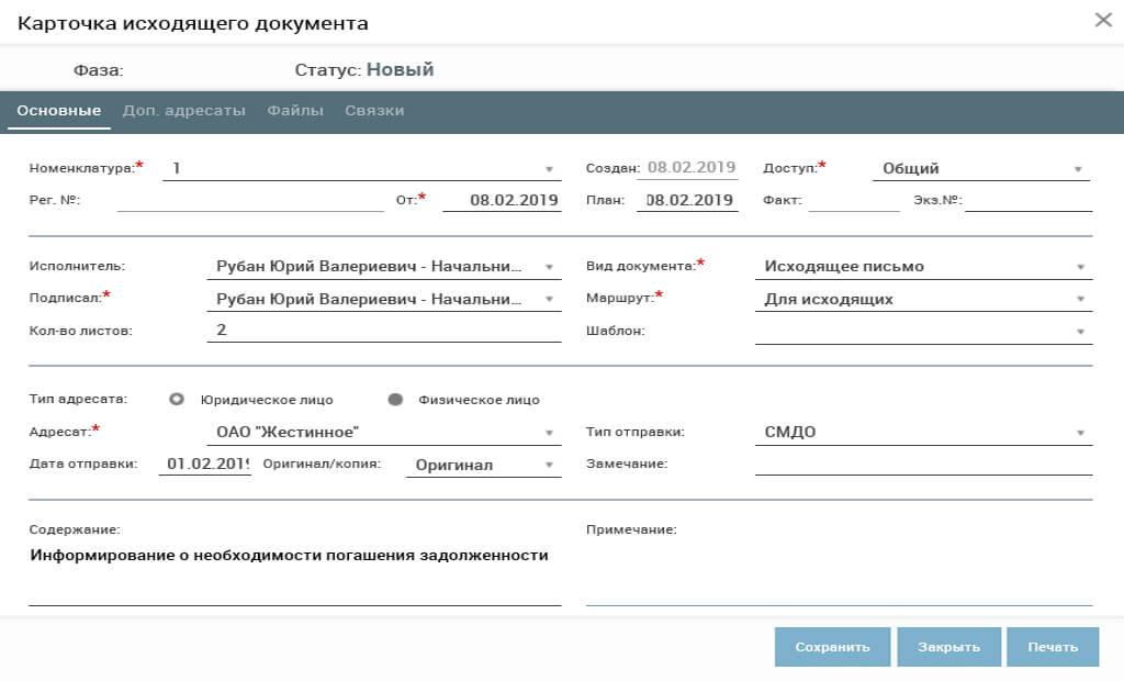 Cистема электронного документооборота «DocNode»