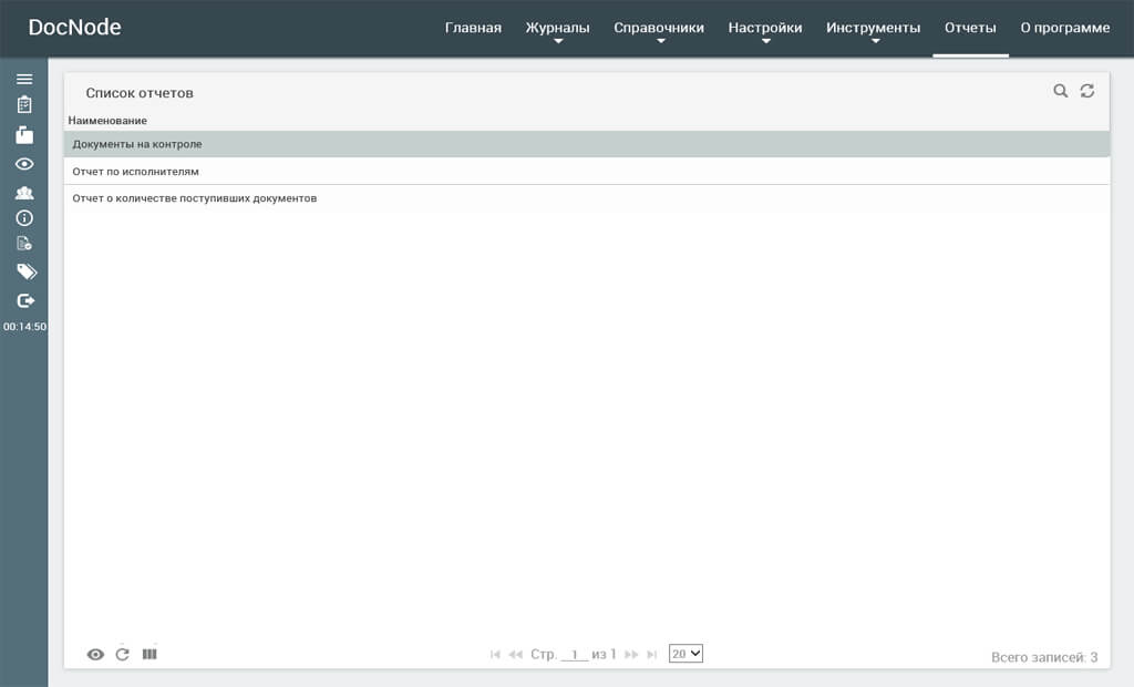 Cистема электронного документооборота