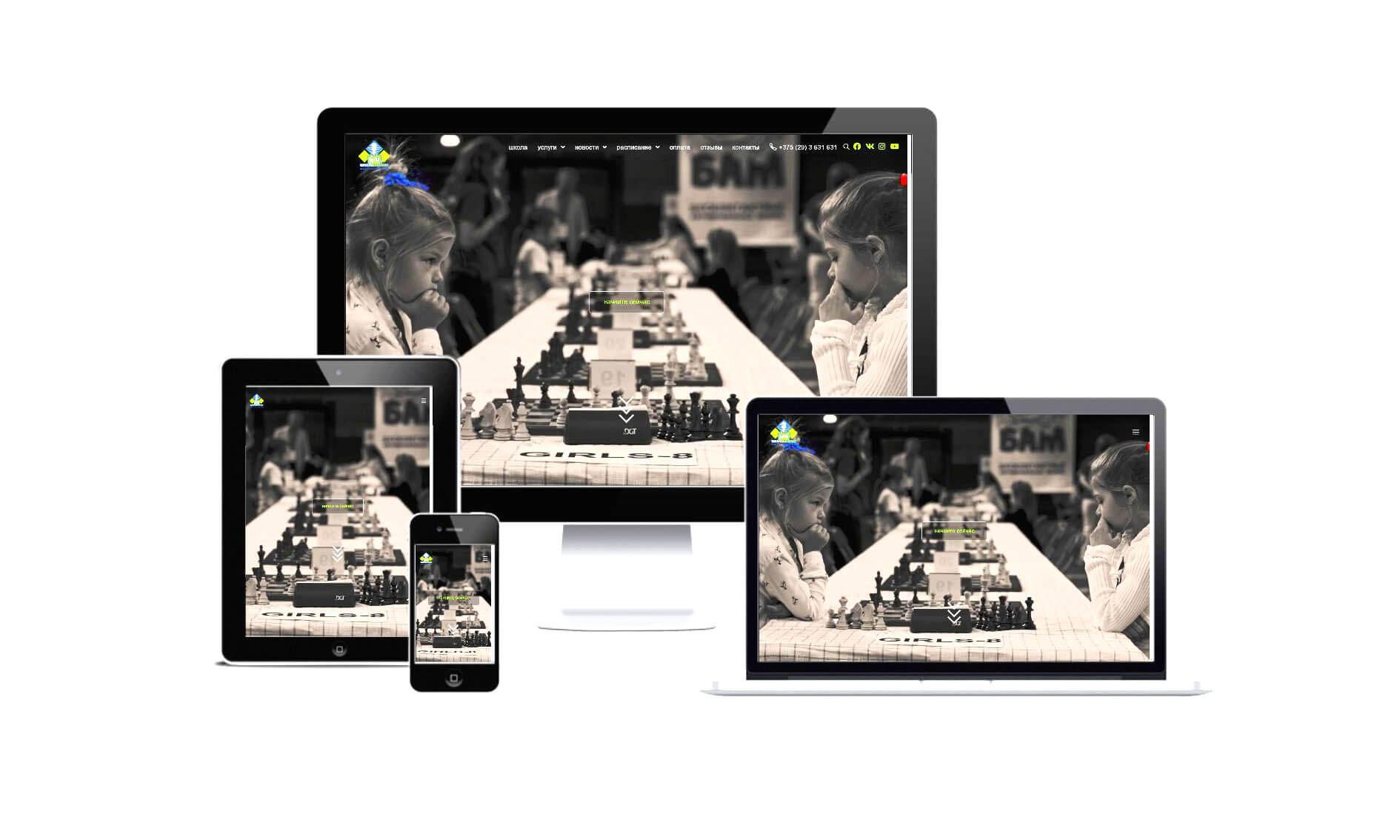Сайт Школы Шахмат ФИДЕ в Беларуси