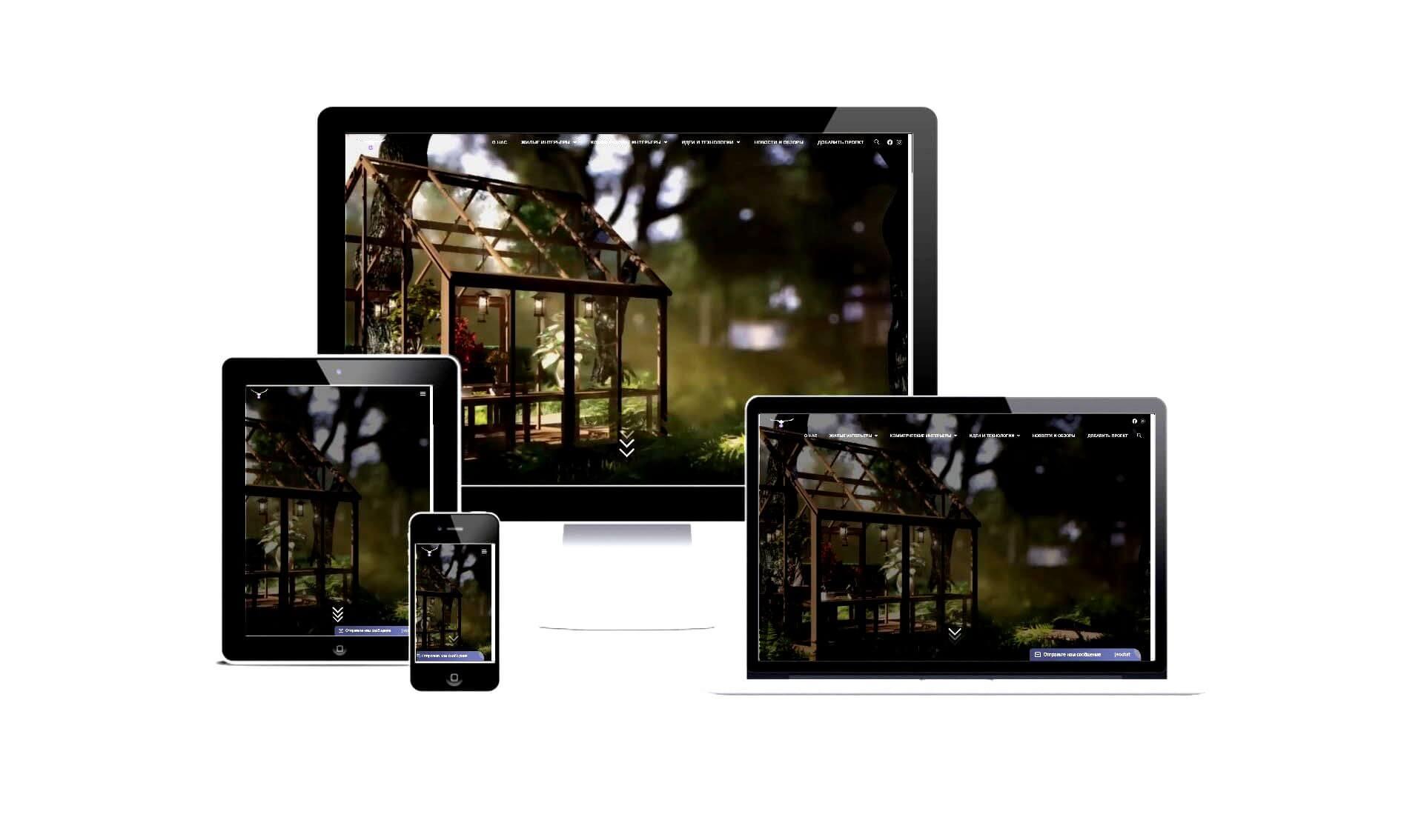 Сайт интернет-издания о дизайне интерьера