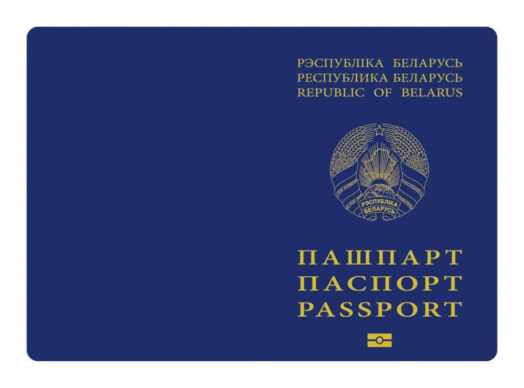 биометрический паспорт гражданина Республики Беларусь;