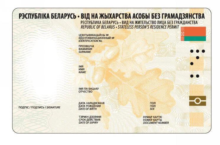 биометрический вид на жительство в Республике Беларусь лица без гражданства.