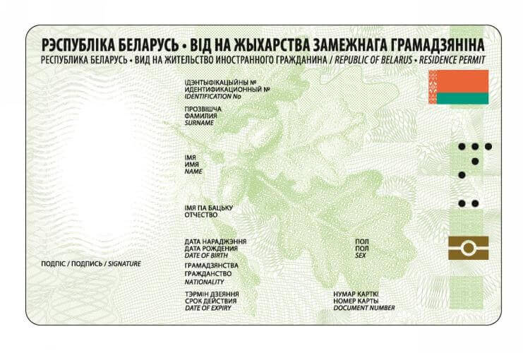 биометрический вид на жительство в Республике Беларусь иностранного гражданина;