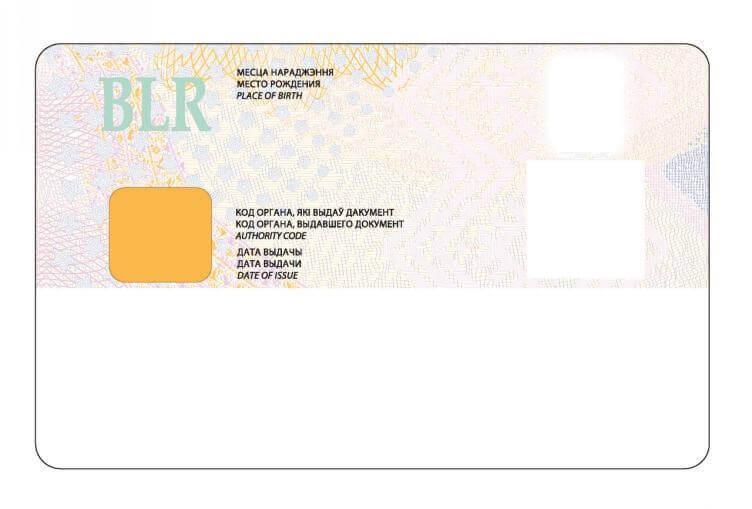 идентификационная карта гражданина Республики Беларусь;