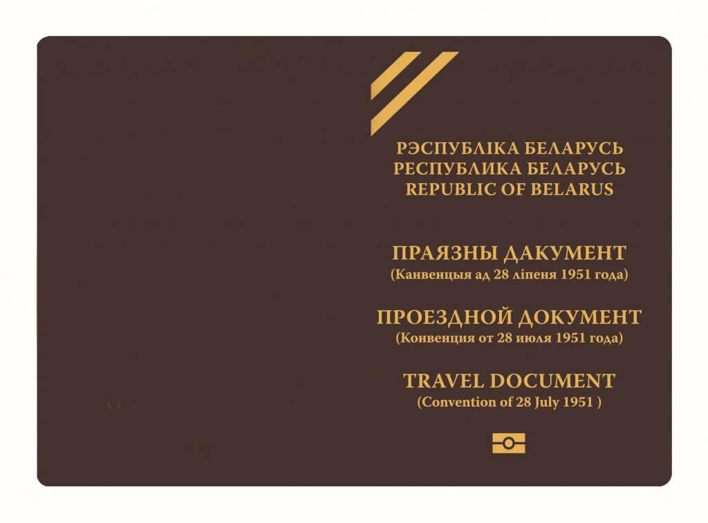 проездной документ (Конвенция от 28 июля 1951 года).