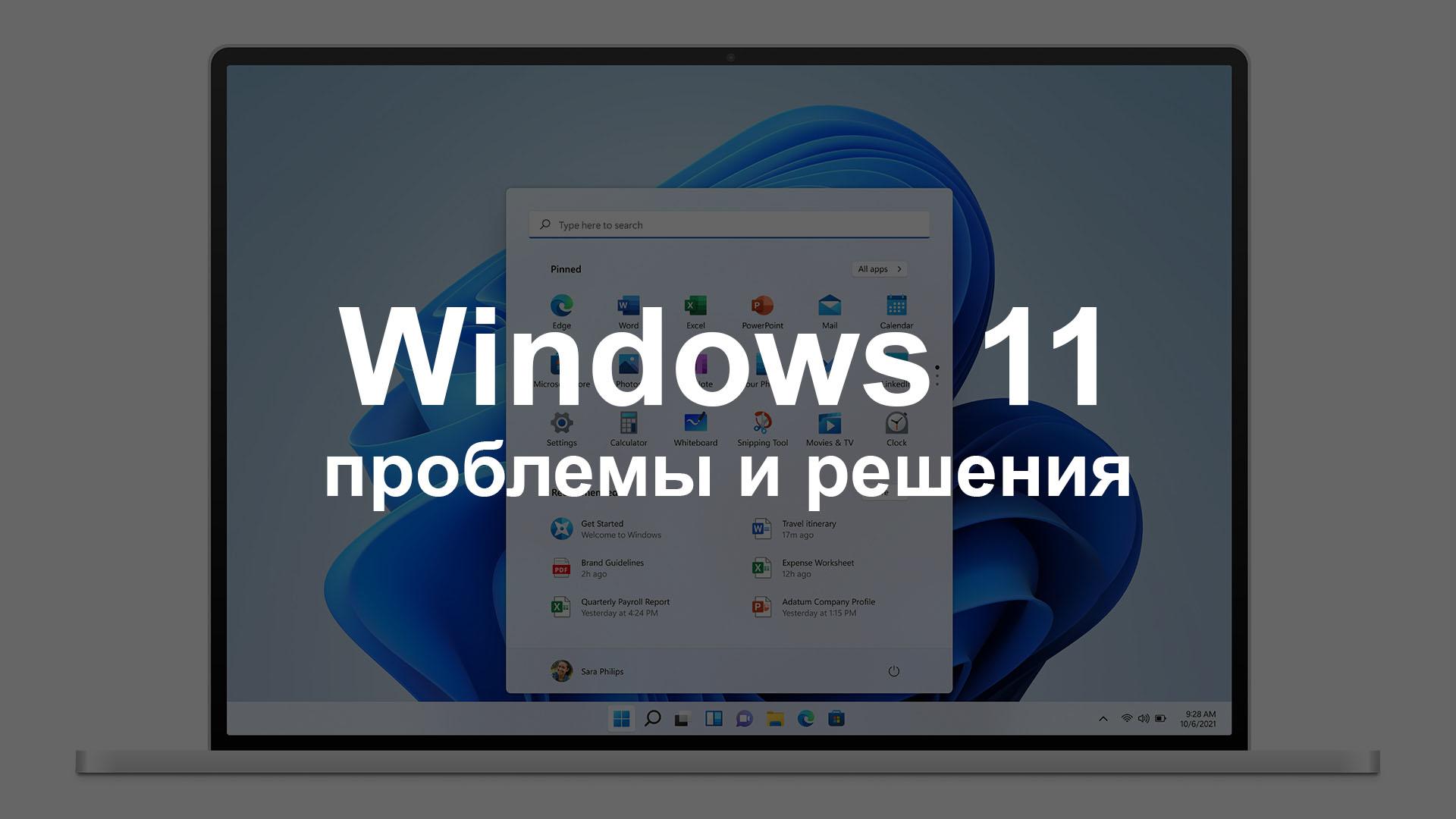 Варианты решения проблем, найденных в Windows 11 Build 22000.51